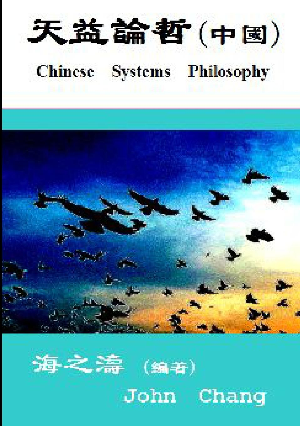 John Chang Chinese Systems philosophy ( Traditional Chinese ) sahotra sarkar environmental philosophy from theory to practice