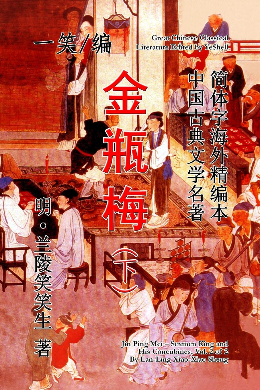 YeShell Sexmen King and His Concubines (Jin Ping Mei), Vol. 2 of 2 цена
