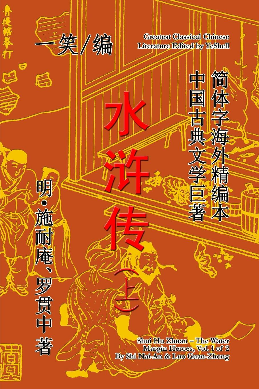YeShell The Water Margin Heroes (Shui Hu Zhuan), Vol. 1 of 2 times newspaper reading course of intermediate chinese 1 комплект из 2 книг