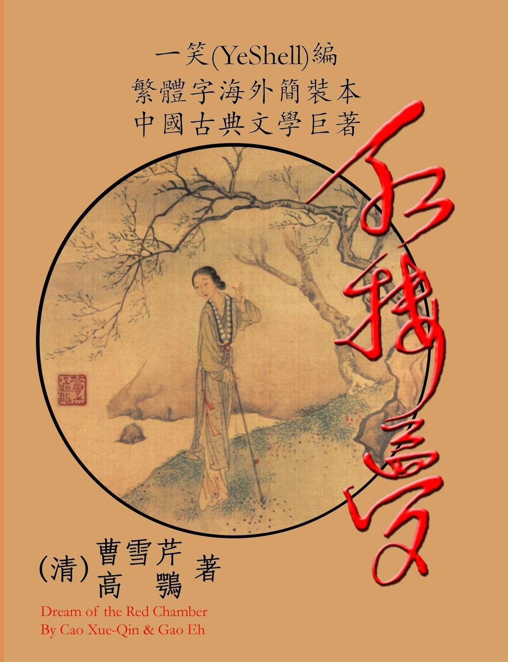 Gao Eh Cao Xueqin Hong Lou Meng (CQ size, Traditional Chinese Edition) the eye of the world the wheel of time book 2 chinese edition 400 page
