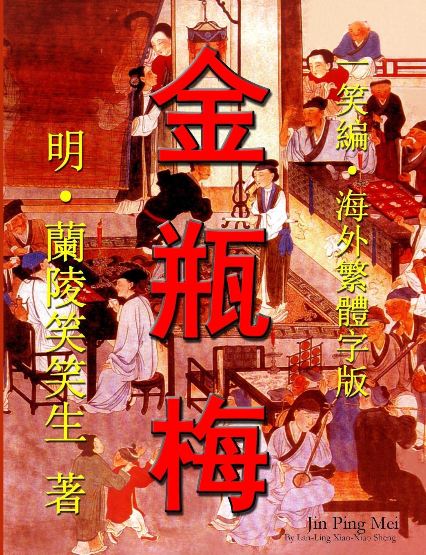 Lanling Xiaoxiao Sheng Jin Ping Mei (CQ size, Traditional Chinese Edition) цена