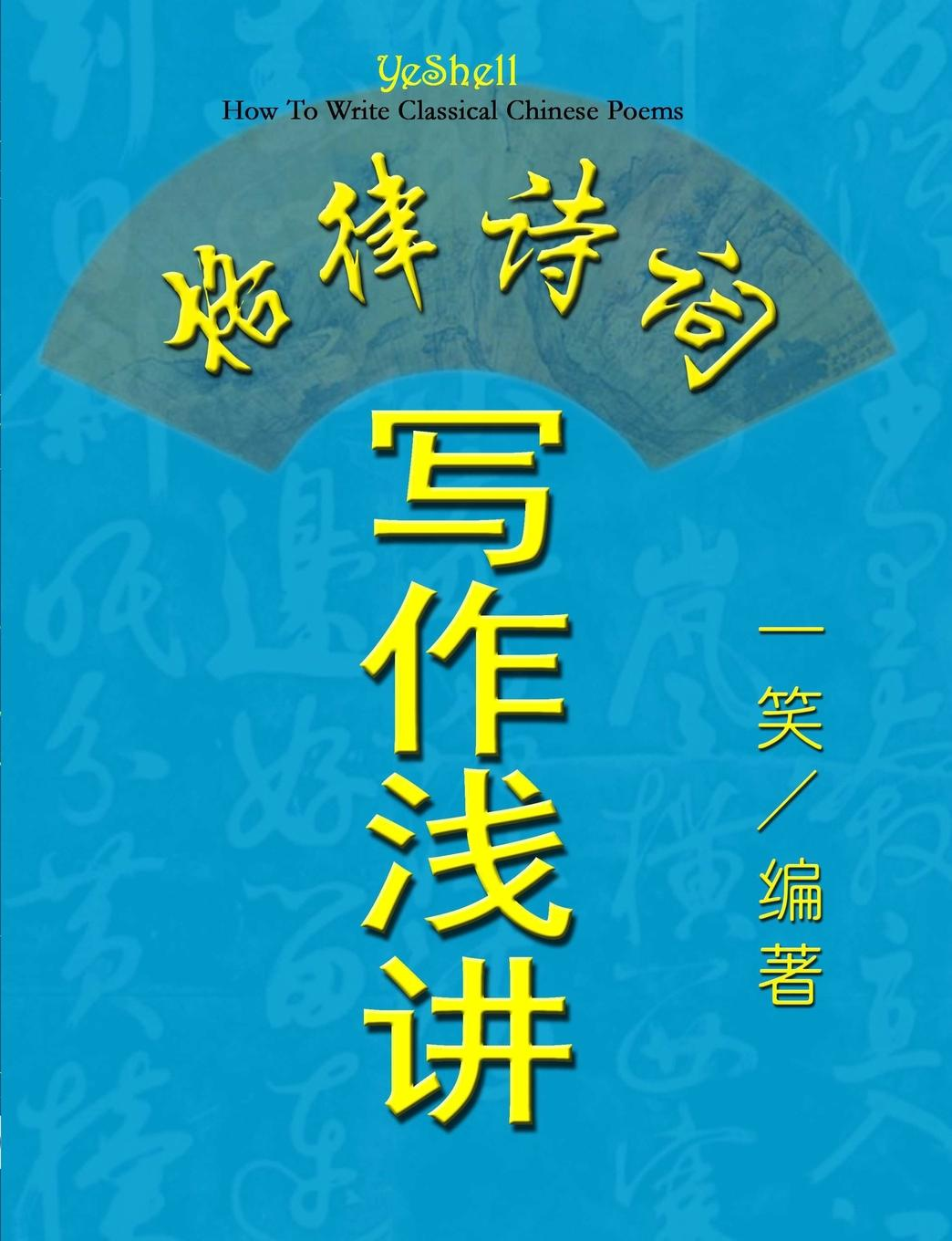 YeShell How To Write Classical Chinese Poems (Chinese Version, CQ Size) chinese made easy for kids workbook 3 arabic edition simplified chinese version by yamin ma chinese study book for children
