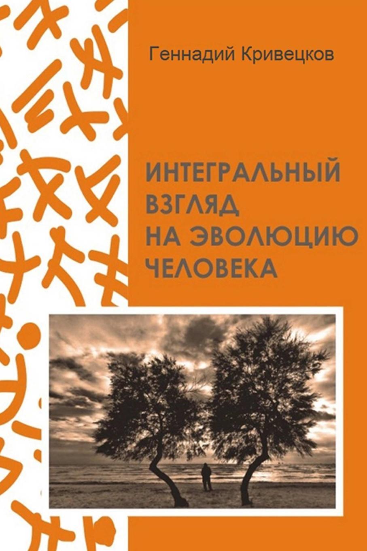 Gennadiy Kriveckov Integrated view of the evolution of man цены