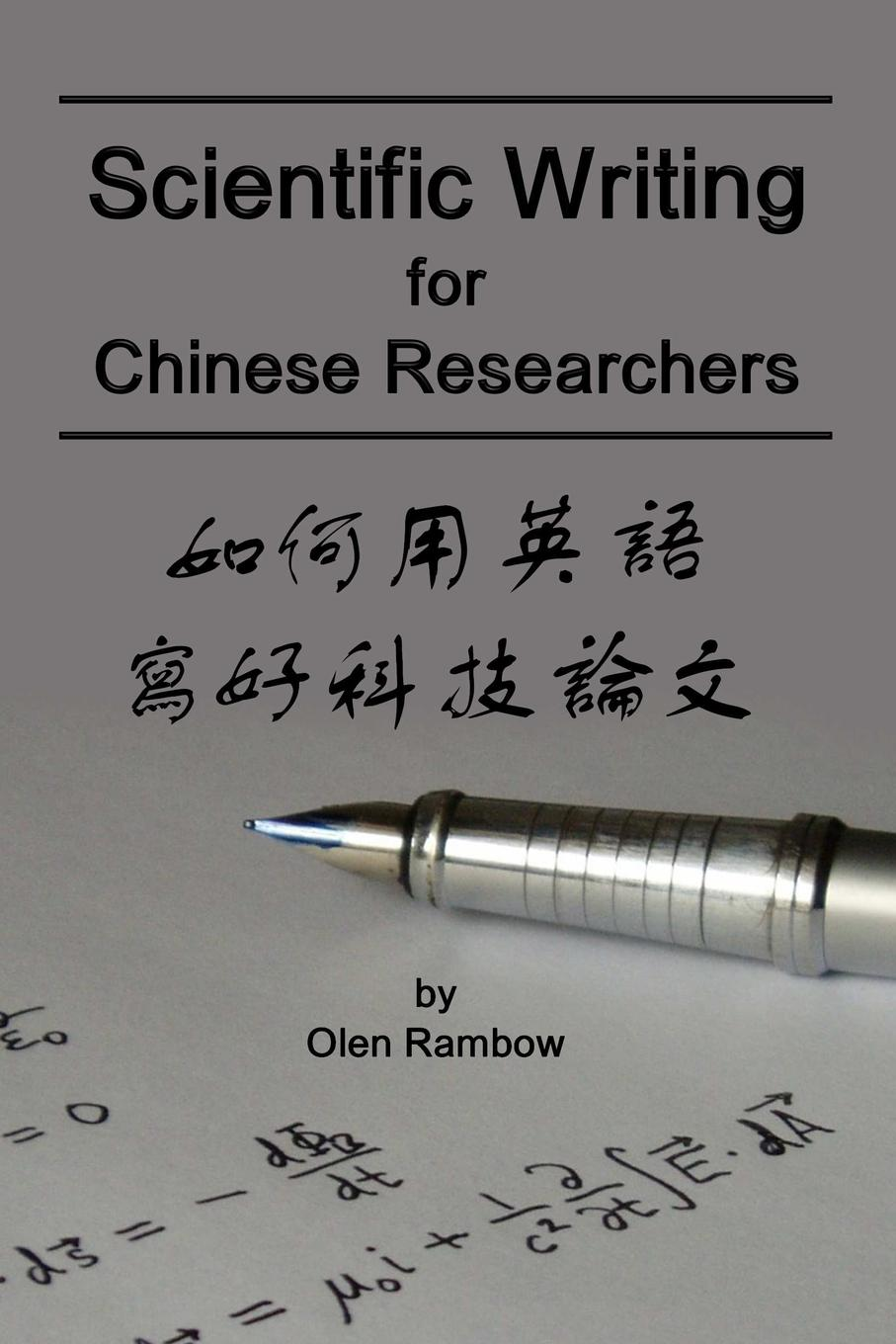 Olen Rambow Scientific Writing for Chinese Researchers free shipping 195 fuel injection pump suit for changfa changchai and all the chinese brand