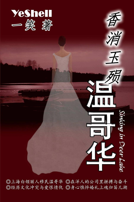 YeShell Sinking in Deer Lake - Chinese xin zhang international trade regulation in china