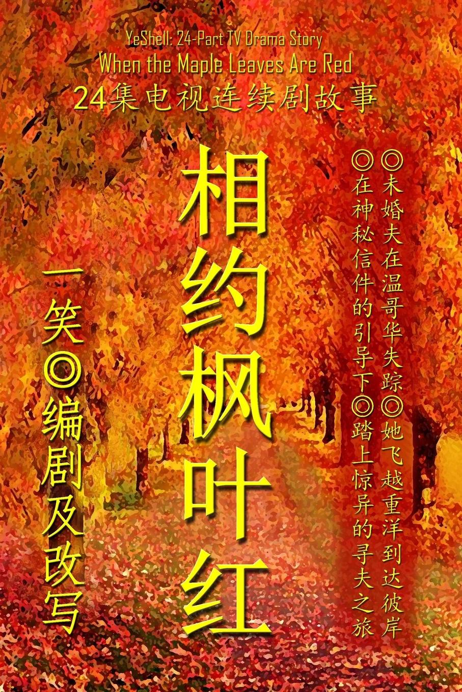 YeShell When the Maple Leaves Are Red - Chinese скальп петуха veniard chinese cock cape
