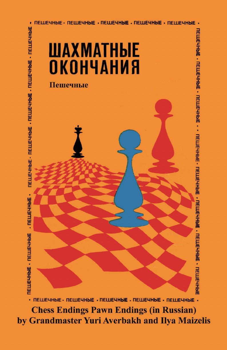 Ю́рий Льво́в Авербах, Илья Майзелисом Шахматные окончания Пешечные в костров б белявский б 2000 шахматных задач 1 2 разряд часть 4 шахматные окончания