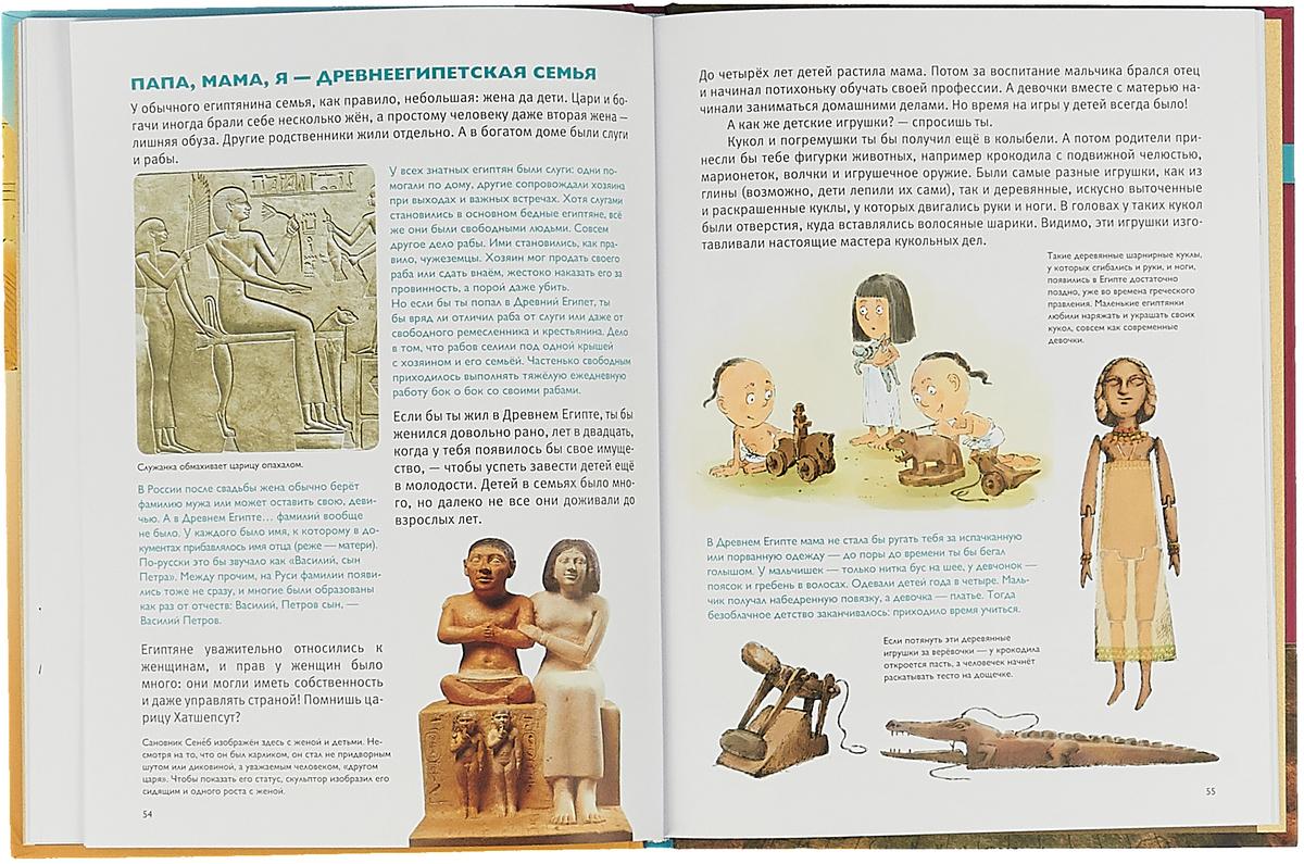 Мы живём в Древнем Египте