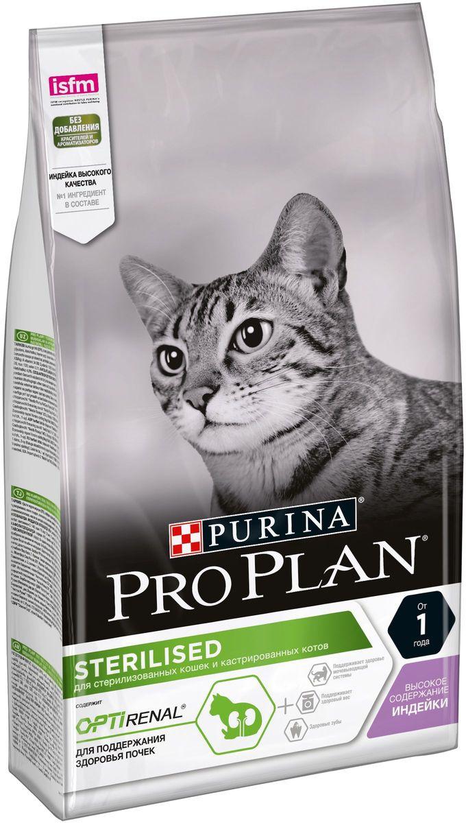 """Корм сухой Pro Plan """"Sterilised"""" для взрослых стерилизованных кошек и кастрированных котов, с индейкой, 1,5 кг"""