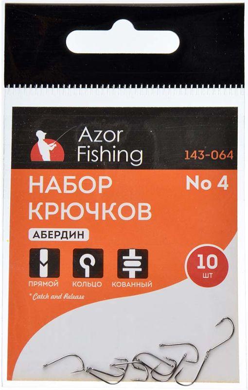 Набор крючков AzorFishing Абердин, №4, 10 шт