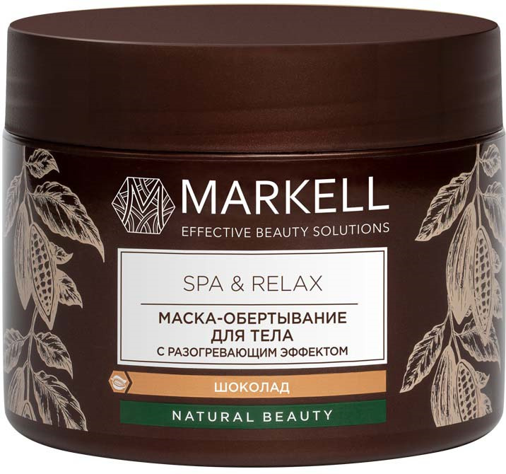 Маска-обертывание для тела Markell Natural Beauty, разогревающий эффект, с ароматом шоколада, 300 мл