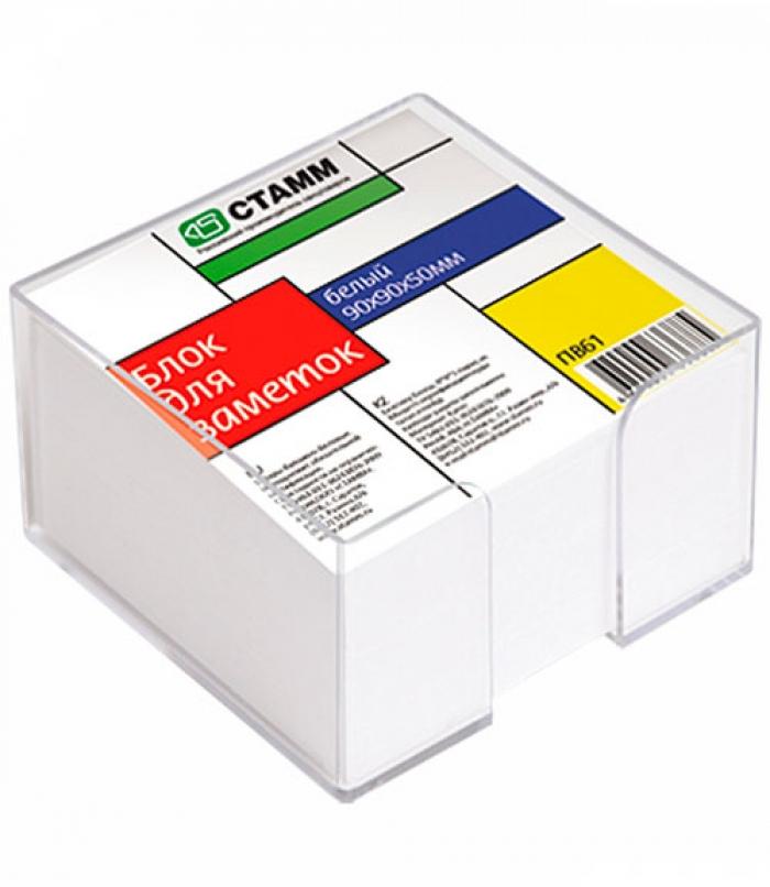Бумага для заметок Стамм ПВ61 9*9*5 белый в пластбоксе прозрачный бумага для заметок стамм пц01 8 8 5 цветной в пластбоксе прозрачном