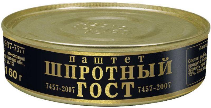 Рыбные консервы Мясофф 5567, 160 Мясофф