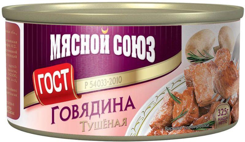 Мясные консервы Мясной союз Говядина тушеная ГОСТ 1 сорт, 325 г