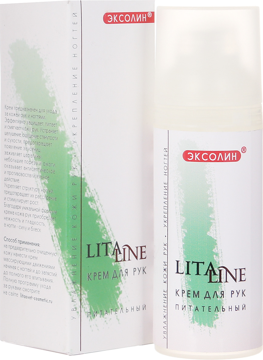 Крем для рук Litaline, питательный, 50 мл