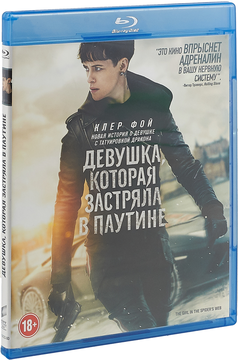 Девушка, которая застряла в паутине (Blu-ray)