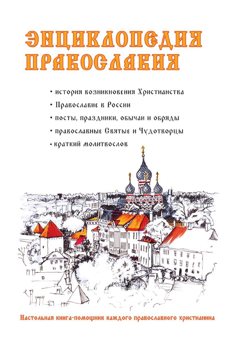 Коллектив авторов Энциклопедия православия цена