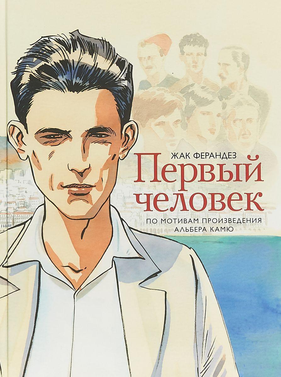 Первый человек Впервые в России графический роман по...