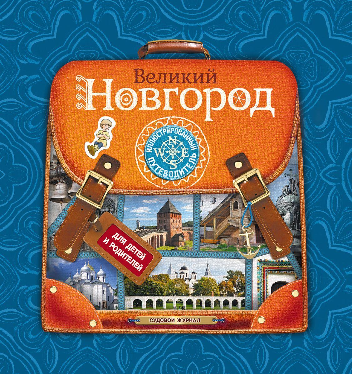 Великий Новгород. Иллюстрированный путеводитель для детей и родителей