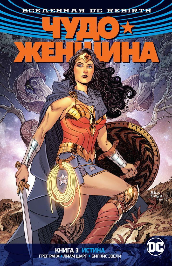 Рака Грег Вселенная DC. Rebirth. Чудо-Женщина. Книга 3. Истина рака г вселенная dc rebirth чудо женщина книга 1 ложь графический роман