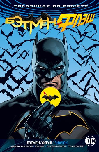 Кинг Том Вселенная DC. Rebirth. Бэтмен/Флэш. Значок (Бэтмен-версия) кинг т орландо с вселенная dc rebirth бэтмен ночь людей монстров
