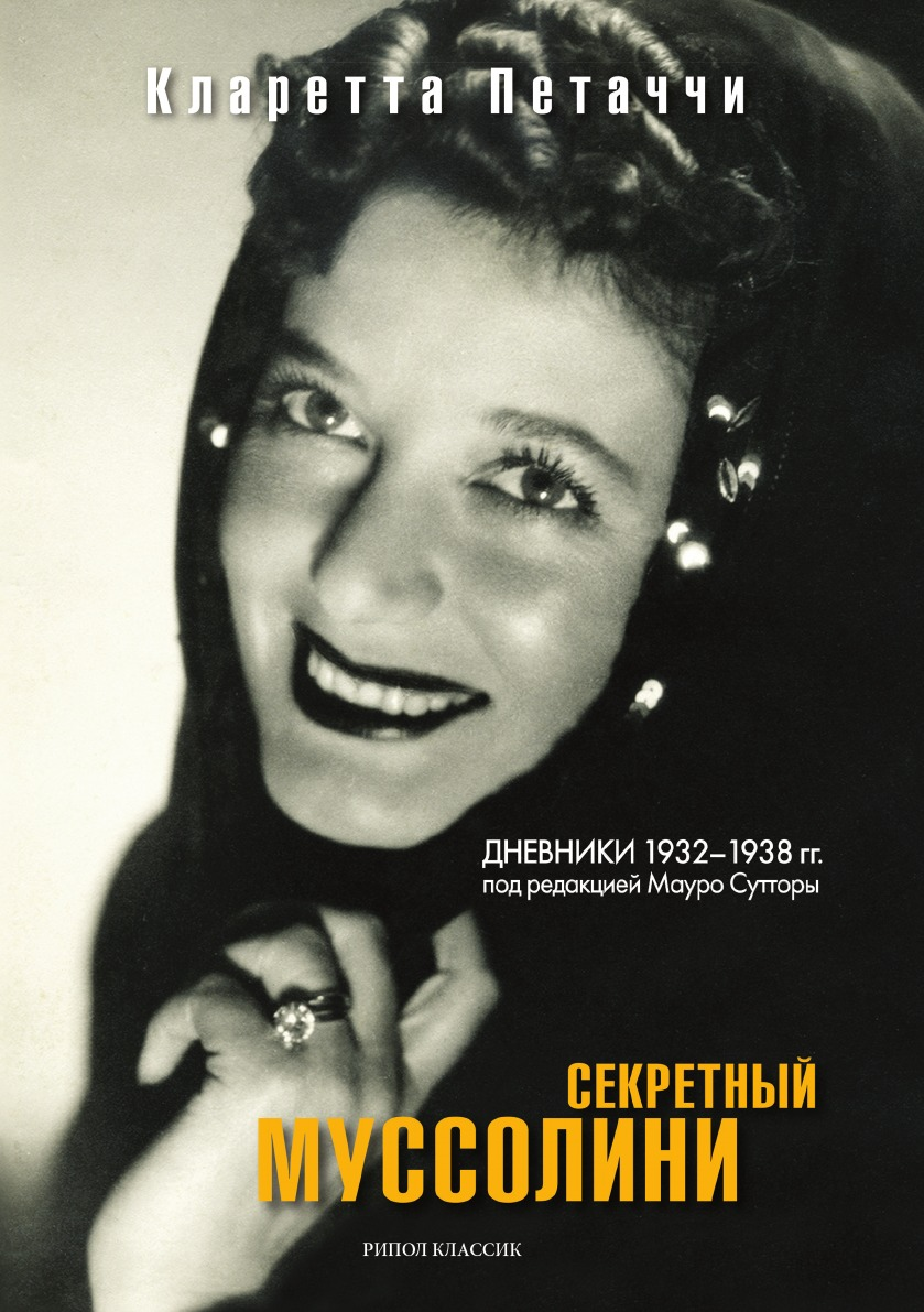 Кларетта Петаччи Секретный Муссолини. Дневники 1932.1938 гг.