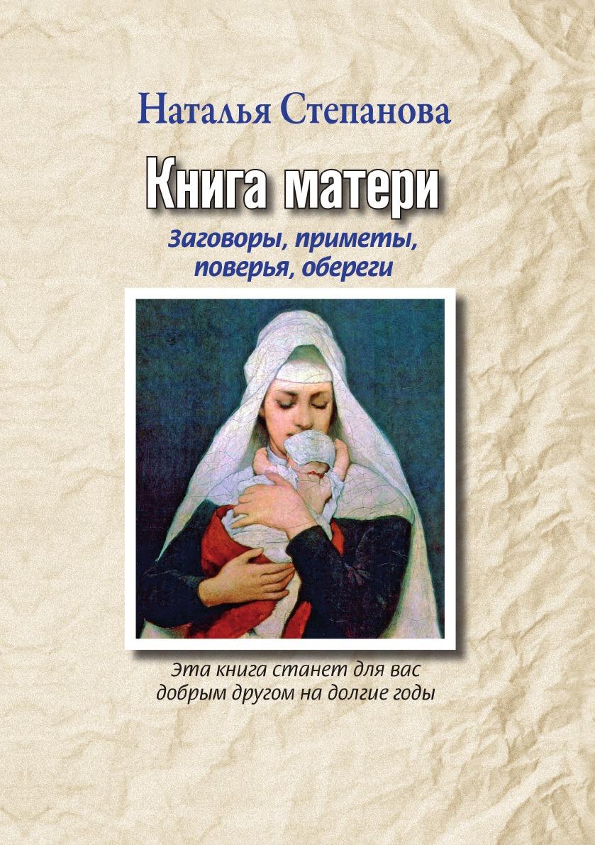 Н.И. Степанова Книга матери. Заговоры, приметы, поверья, обереги