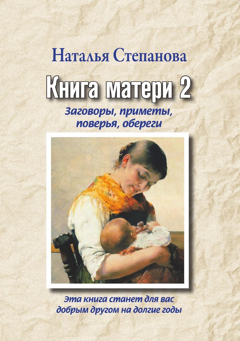 Н.И. Степанова Книга матери 2. Заговоры, приметы, поверья, обереги