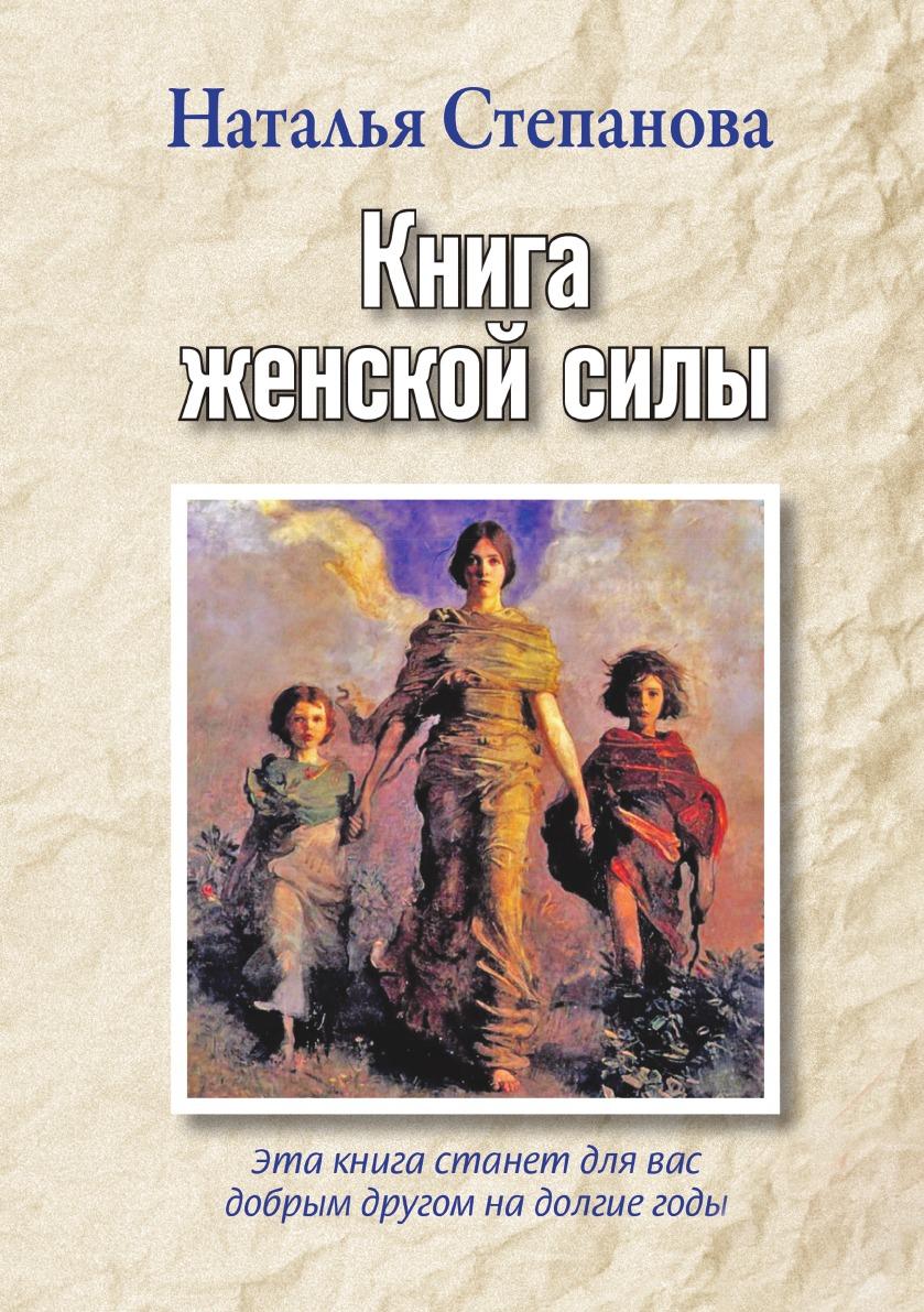 Наталья Степанова Книга женской силы