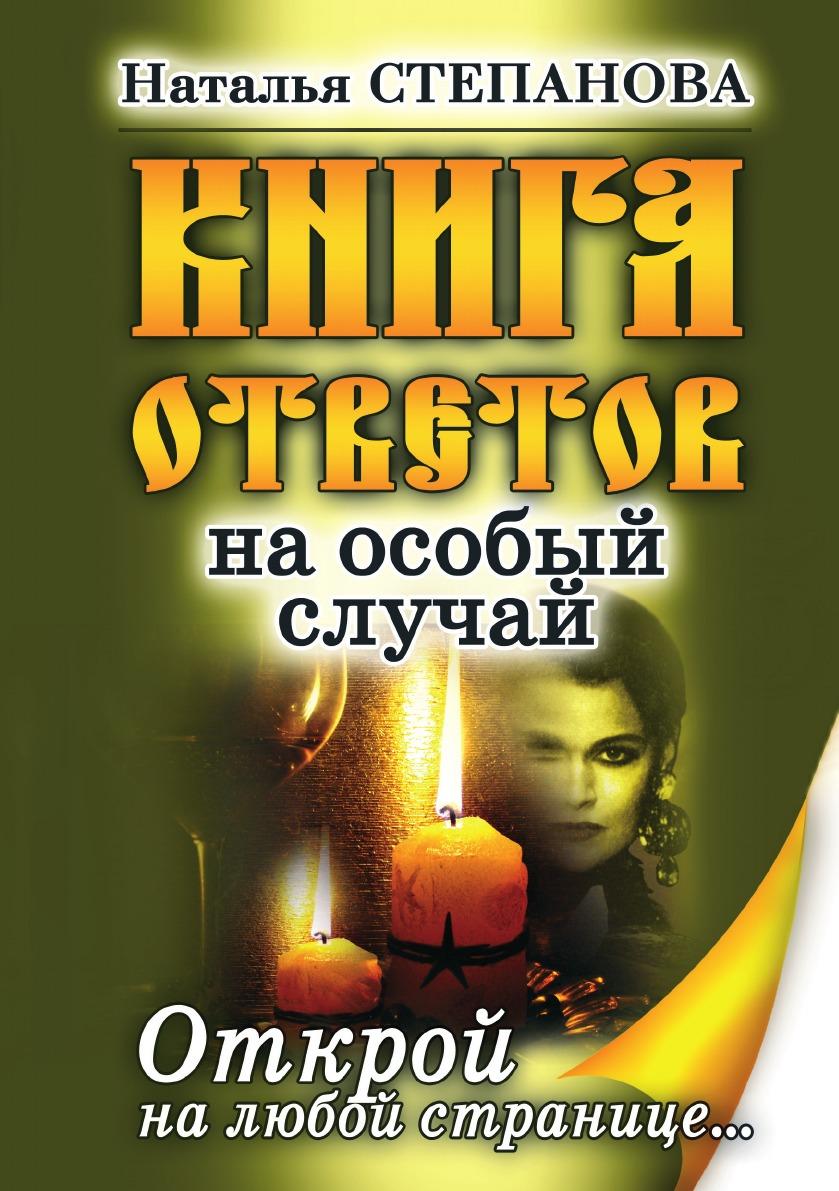Н. И. Степанова Книга ответов на особый случай. Открой на любой странице