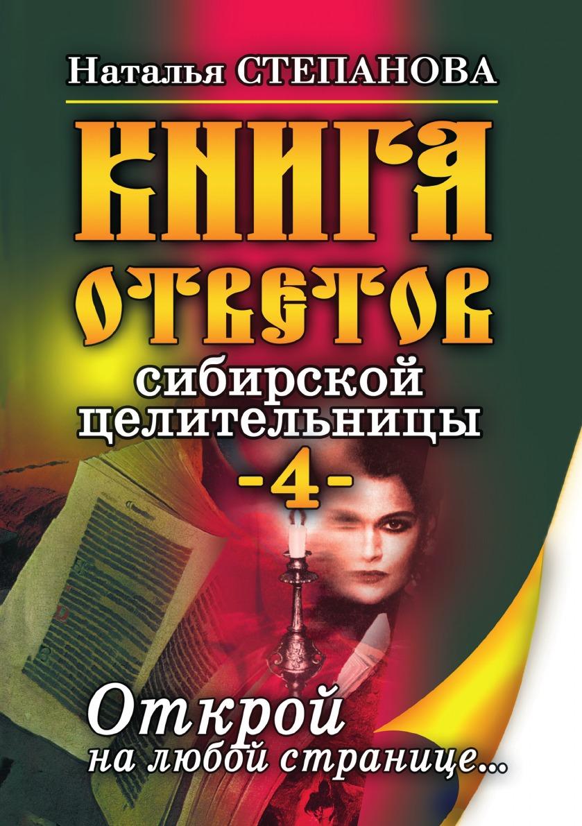 Н. И. Степанова Книга ответов сибирской целительницы. Книга 4