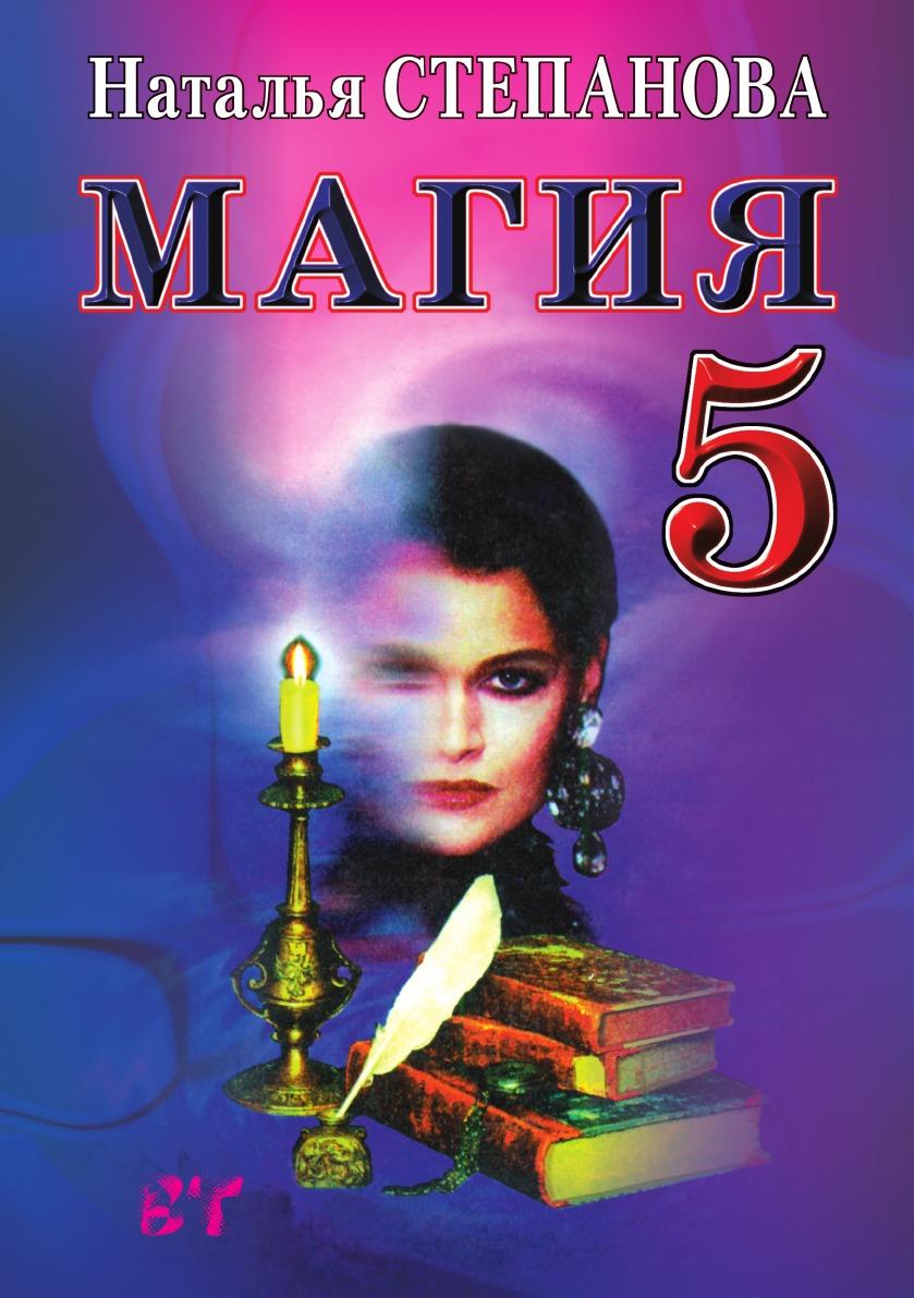 Н. И. Степанова Магия. Книга 5