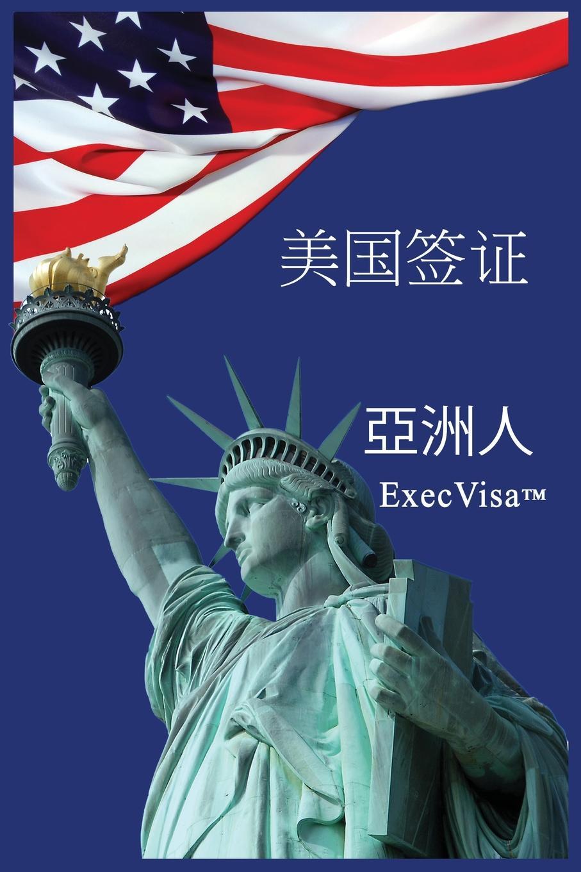 ExecVisa ..... ExecVisa ... 动漫专业基础教学与应用系列:动漫设计师教程 page 7
