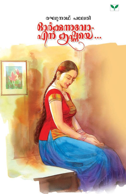 Raghunath Paleri Orkkunnuvo En Krishnaye цена