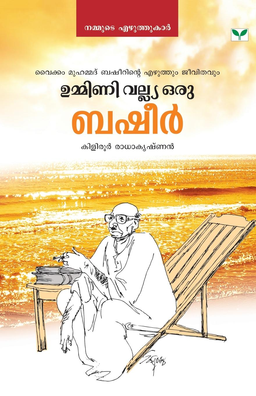 Kiliroor Radhakrishnan Ummini Valiya Oru Basheer jethro bithell life and writings of maurice maeterlinck