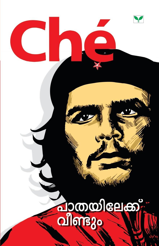 Ernesto Serna Ernesto Guevara De La Serna
