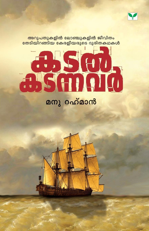 Manu Rahman Katal Katannavar недорго, оригинальная цена