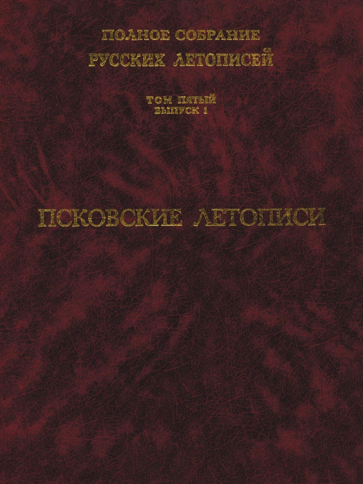 Полное собрание русских летописей. Том 5. Выпуск 1. Псковские летописи (6689)