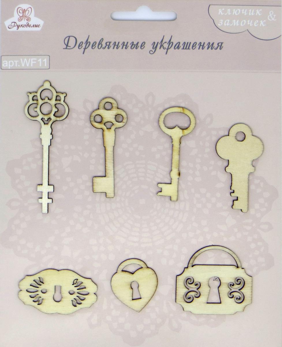 декорирование Декоративный элемент Рукоделие Ключик & замочек, WF11, 7 шт