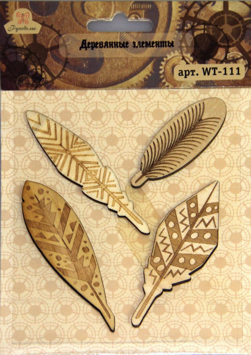 Декоративный элемент Рукоделие Перья, WT-111, 4 шт эконом свет 1076 3sn wt