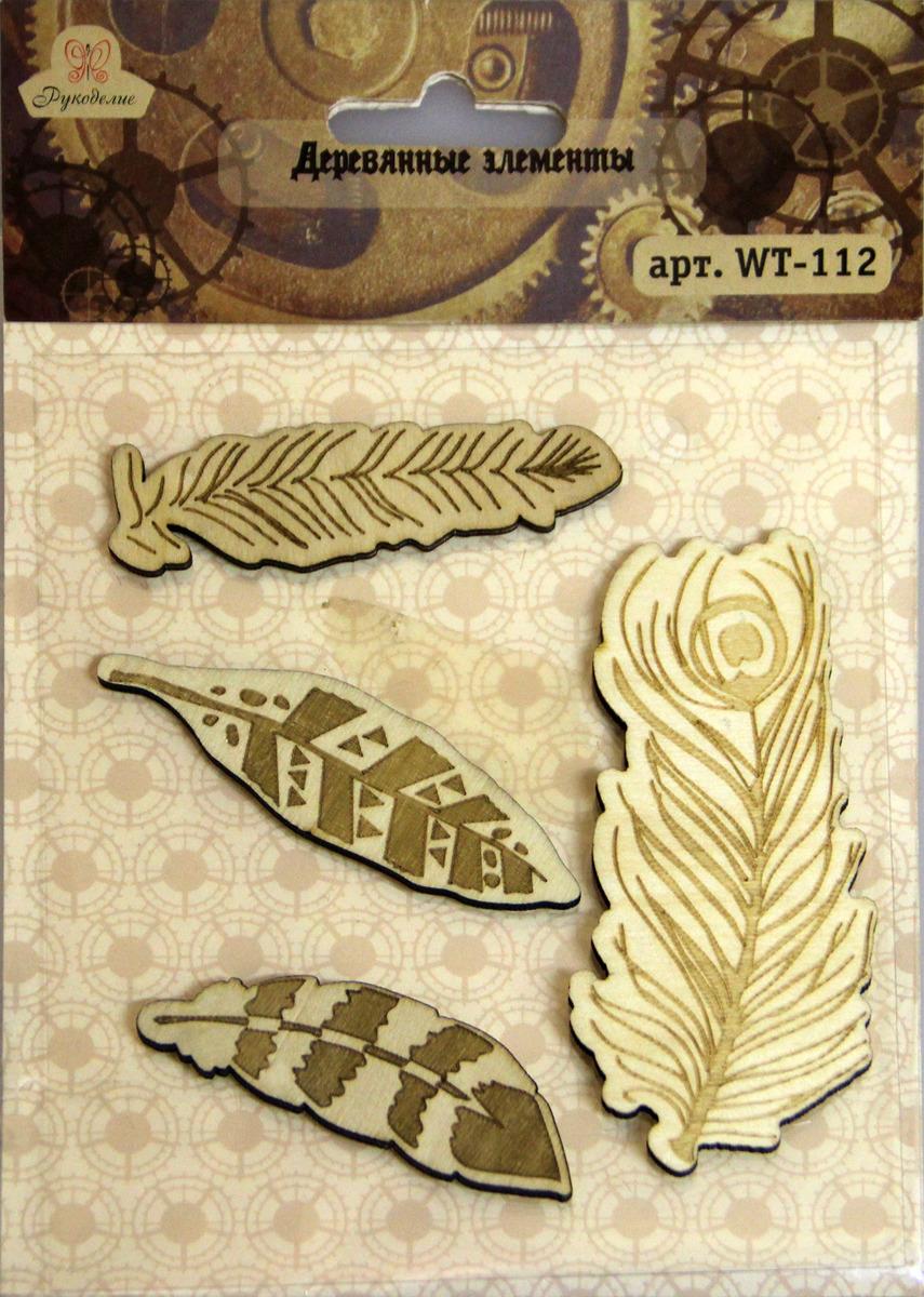 Декоративный элемент Рукоделие Перья, WT-112, 4 шт эконом свет 1076 3sn wt