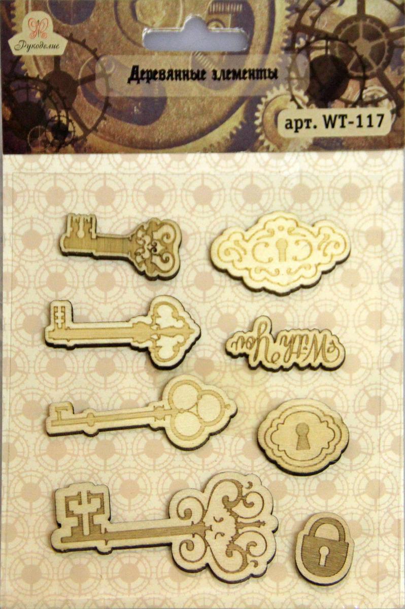 Декоративный элемент Рукоделие Ключи, WT-117, 8 шт эконом свет 1076 3sn wt