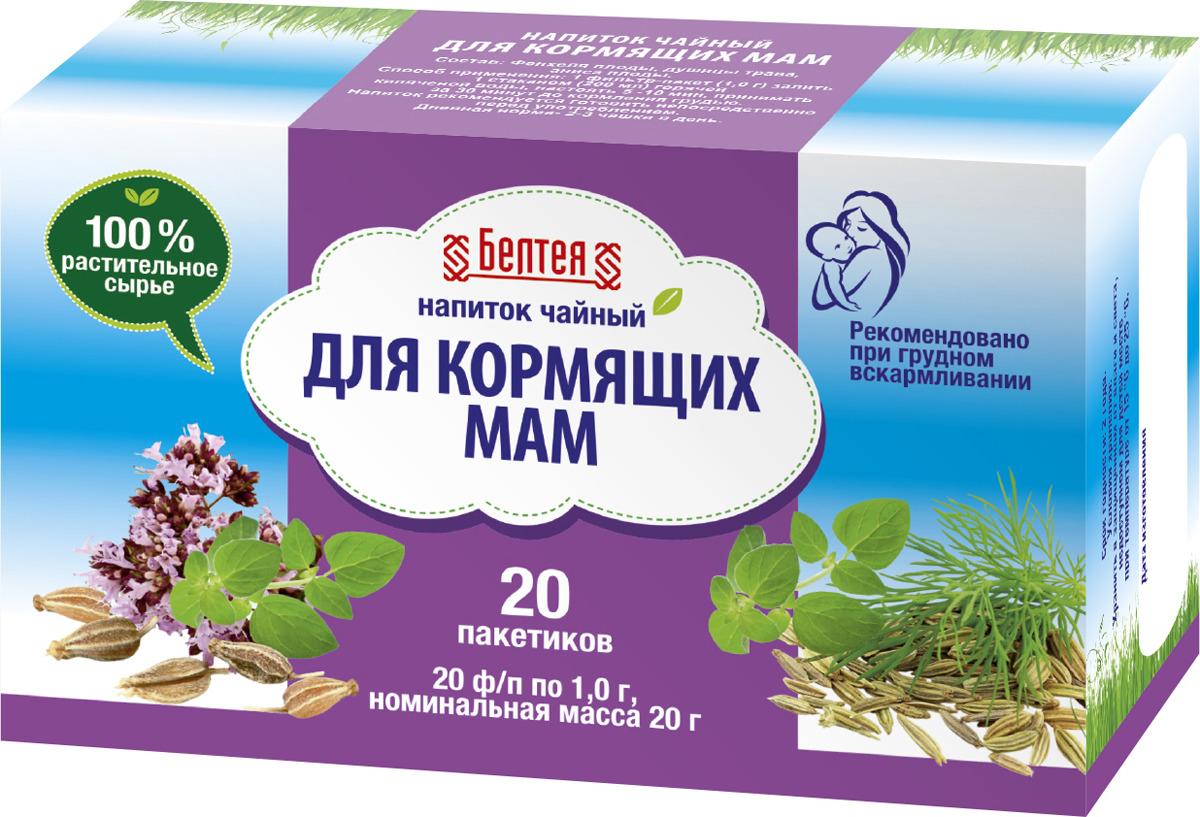 Чай в пакетиках Белтея Для кормящих мам детский, 20 шт для кормящих мам диета