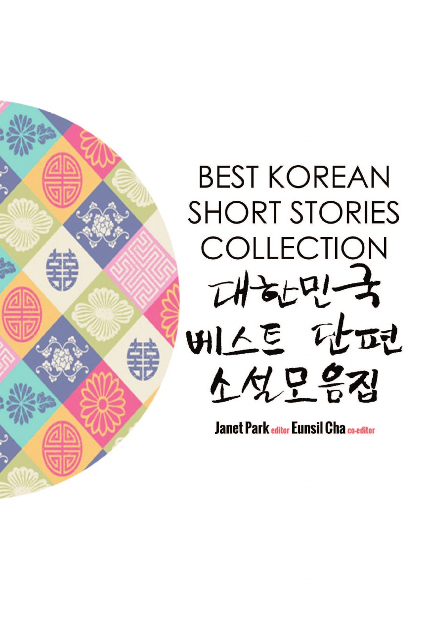 Best Korean Short Stories Collection .... ... .. ..... 25 best stories