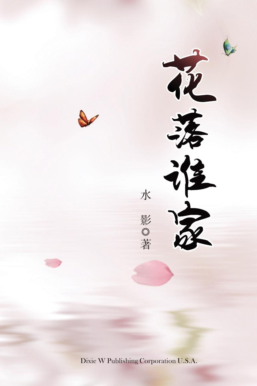 цены Shui Ying Hua Luo Shui Jia