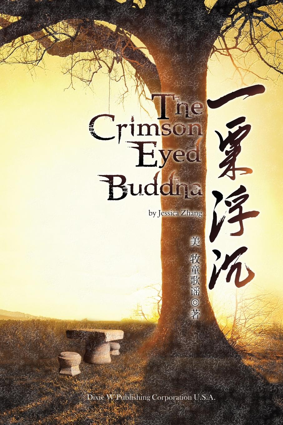 Jessica Zhang The Crimson Eyed Buddha 赚钱更要赚人生