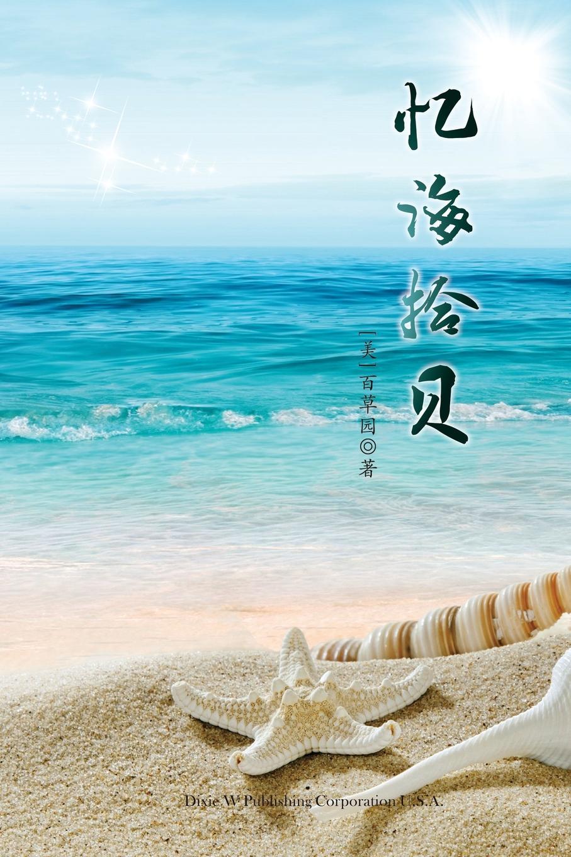 Xin An Sun Yi Hai Shi Bei 粥疗:祛病延年粥为补