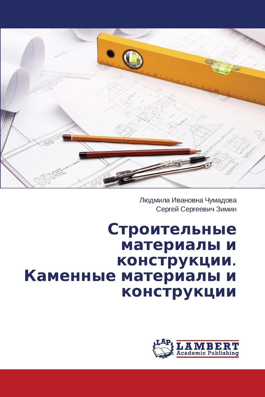 Chumadova Lyudmila Ivanovna, Zimin Sergey Sergeevich Stroitel.nye materialy i konstruktsii. Kamennye materialy i konstruktsii цены
