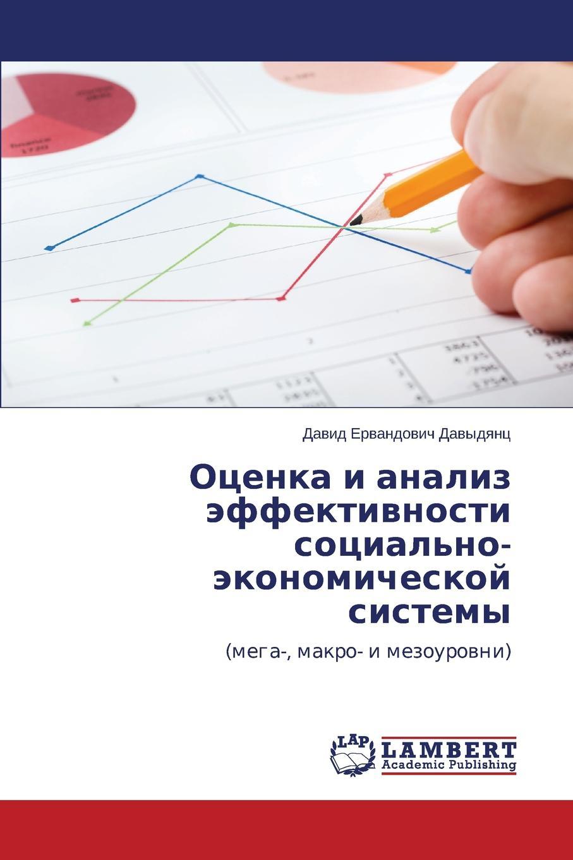 Davydyants David Ervandovich Otsenka i analiz effektivnosti sotsial.no-ekonomicheskoy sistemy kislyakovskaya vladlena privlekatel nost i bezopasnoe povedenie