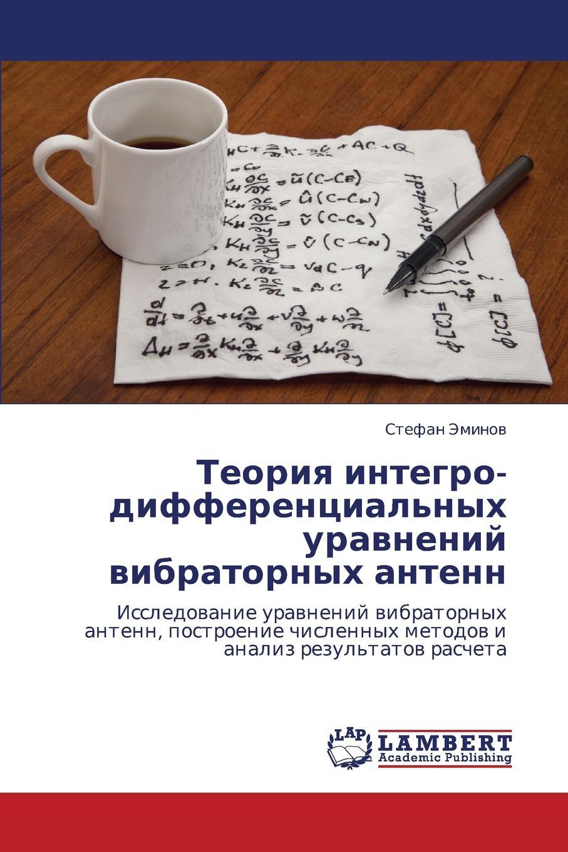 Eminov Stefan Teoriya integro-differentsial.nykh uravneniy vibratornykh antenn erzhanov mukhtar erzhanova alma teoriya i praktika nalogovogo audita